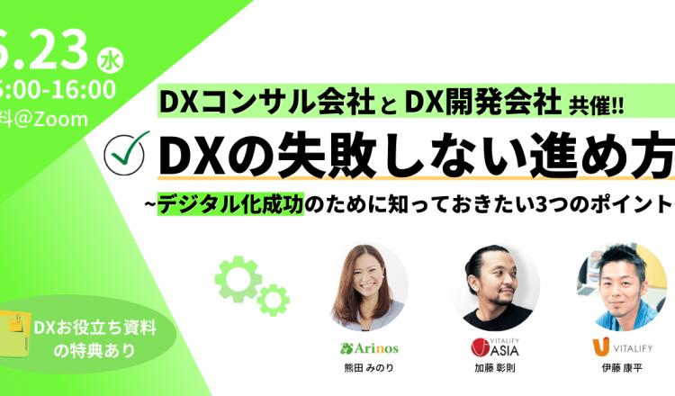 DXウェビナー
